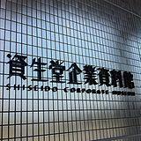 資生堂企業資料館・資生堂アートハウス
