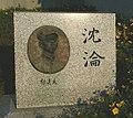 郁達夫「沈淪」.jpg