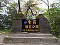 雪霸國家公園觀霧遊憩區 Shei Pa National Park Guanwu Recreation Area - panoramio.jpg