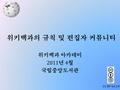위키백과의 규칙 및 편집자 커뮤니티.pdf