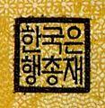 한국은 행종재.jpg