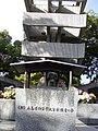 022 Hiroshima-Japan 2008-10.jpg