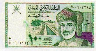 Omani rial - Image: 100 baisa obverse