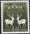 1250th anniv. of capital Nara.JPG
