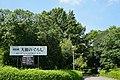 150912 Nara Prefectural Yamato Folk Park Yamatokoriyama Nara pref Japan01s3.jpg