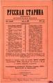 1876, Russkaya starina, Vol 16. №5-8.pdf