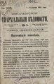1901. Смоленские епархиальные ведомости. № 01.pdf