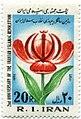 """1981 Stamp of """"2nd anniversary of Iranian Islamic Revolution"""".jpg"""