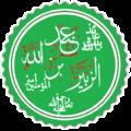 2عبد الله بن الزبير.png