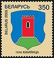 2005. Stamp of Belarus 0594.jpg