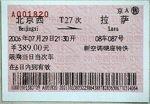 Chunyun - A Chinese railway ticket from 2006