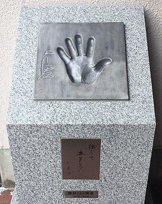Sadaharu Oh - Image: 20181117Ou Sadaharu