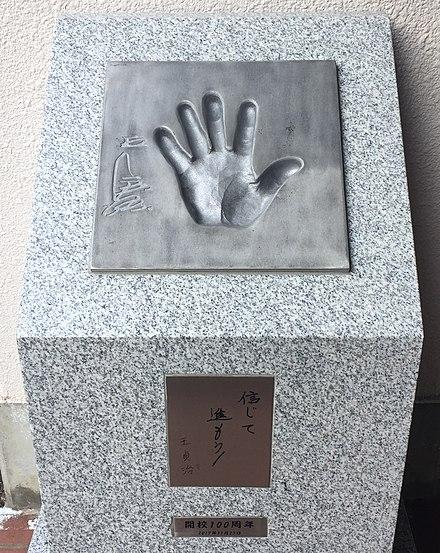 「王貞治」のサインと手形。墨田区立業平小学校の正面玄関の屋外展示、開校100周年モニュメント Wikipediaより