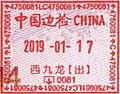 201901 Xijiulong Mainland Port Exit Stamp.jpg