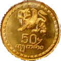 50 Tetri front.png