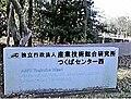 AIST Tsukuba Center West.jpg