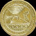 AM 10000 dram Au 2007 Garzu a.png