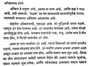 Devanagari - Devanagari text from Vayu Purana (Marathi Translation).