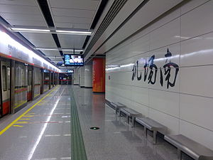 Guangzhou Baiyun International Airport - Airport South metro station