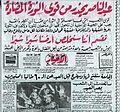 Al-Akhbar 4-3-1968.jpg