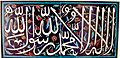 Arabic inscription in a pair of Iznik tiles.JPG