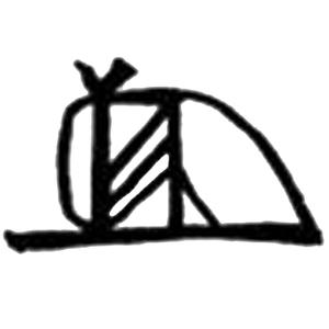 Ashikaga Ujimitsu - Ashikaga Ujimitsu's signature (kaō)