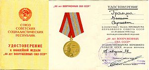 "Jubilee Medal ""60 Years of the Armed Forces of the USSR"" - Attestation of award booklet of the Jubilee Medal ""60 Years of the Armed Forces of the USSR"" (cover and inside pages)"