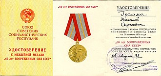 """Jubilee Medal """"60 Years of the Armed Forces of the USSR"""" - Attestation of award booklet of the Jubilee Medal """"60 Years of the Armed Forces of the USSR"""" (cover and inside pages)"""
