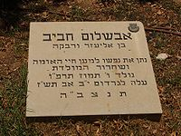 Avshalom Haviv Memorial.jpg