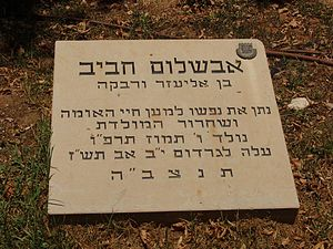 Avshalom Haviv - Monument on the grave of Avshalom Haviv