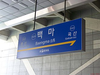 Baengma station - Image: Baengma Station name plate