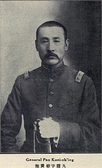 Bao Guiqing.jpg