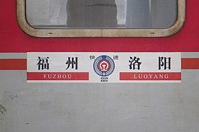 K30/31、K32/29次列车