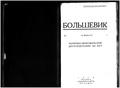 Bolshevik 1926 No4.pdf
