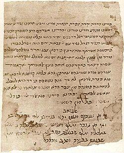 Cairo Genizah Fragment.jpg