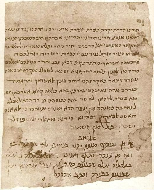 Genizah van Caïro - Wikiwand