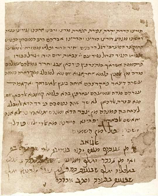 Cairo Genizah Fragment