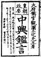 Chûkô Kangen - Titelblatt.jpg