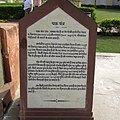 Chakra yantra tablet in Hindi ,Jantar mantar ,Jaipur.jpg