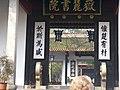 Changsha PICT1387 (1372448371).jpg