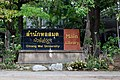 Chiang Mai Thailand Chiang-Mai-University Main-Library-01.jpg