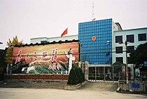 City Hall, Qichun, China (December 2003).jpg