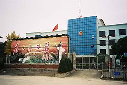 City Hall, Qichun