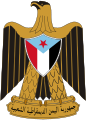 Coat of arms of South Yemen (1970-1990).svg