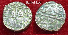 Coin of Bahlul Lodi.jpg