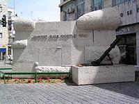 Davidka Mortar Memorial in Jerusalem, Israel