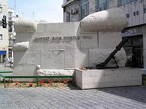Davidka - Davidka memorial in Davidka Square, Jerusalem