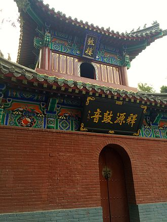 White Horse Temple - The Drum Tower