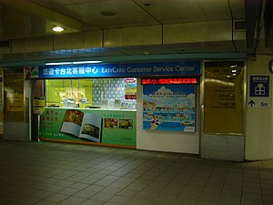 EasyCard Customer Service Center Taipei in Tai...