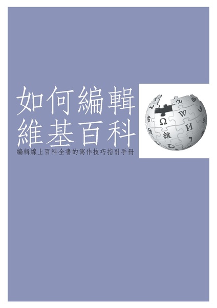 File:Editing Wikipedia brochure ZH-TW.pdf